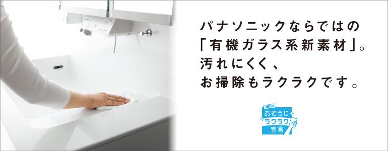 osouji_rakuraku_01_0_03416