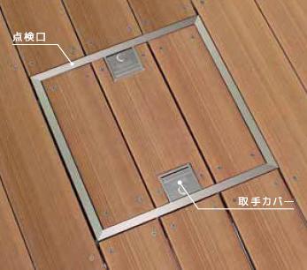 ダイケン_ウッドデッキ用床点検用口_01