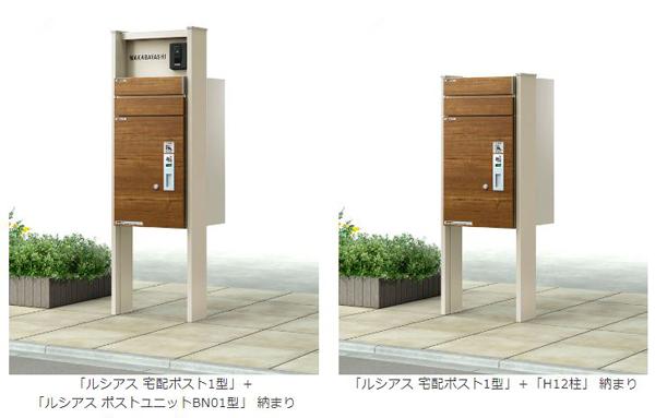 YKKAP_戸建て向け宅配ポスト_02