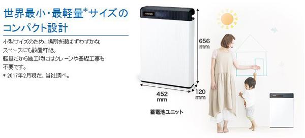 オムロン_最小最軽量蓄電システム_02