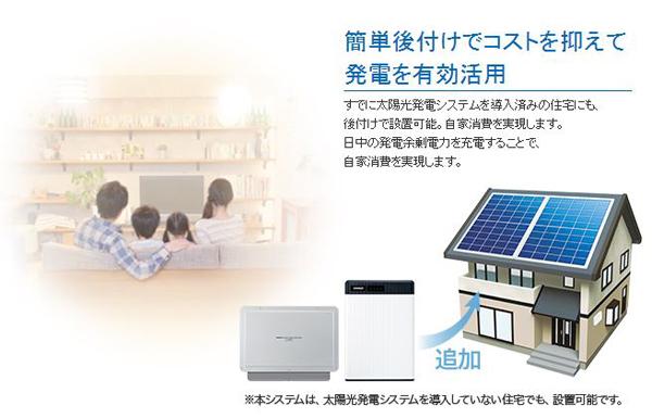 オムロン_最小最軽量蓄電システム_03