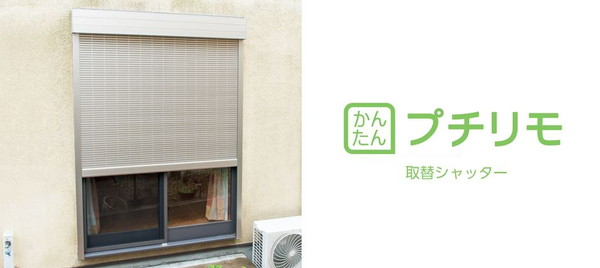 YKKAP_取替シャッター_かんたんプチリモ_01