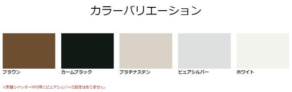YKKAP_取替シャッター_かんたんプチリモ_03