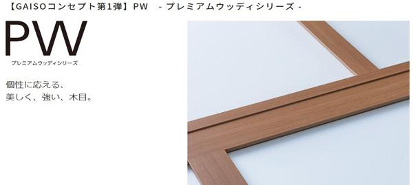 城東テクノ_外装部材_GAISO_02