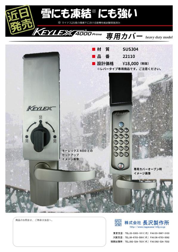 KL4000専用カバー_スギフェスリーフレット