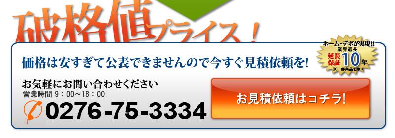 浴室機器が日本最安値保証の超 ...
