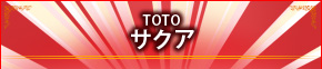 TOTO「サクア」